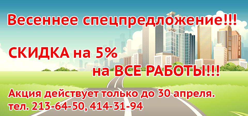 Скидка 5% на остекление балконов в Нижнем Новгороде.